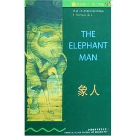 象人(1级适合初1初2年级)/书虫牛津英汉双语读物