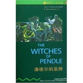 潘德尔的巫师(1级适合初1初2年级)/书虫牛津英汉双语读物