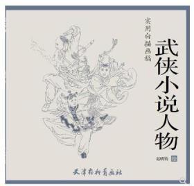 正版武侠小说人物赵明钧实用白描画稿线描仕女图国画技法艺术素描