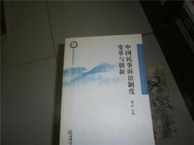 中国民事诉讼制度变革与创新