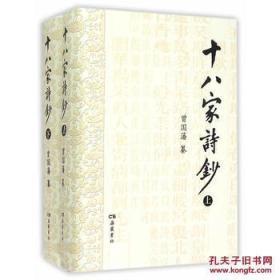 十八家诗钞(32开精装 全二册)