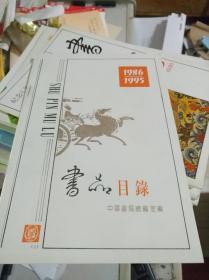 书品目录(1986--1995)