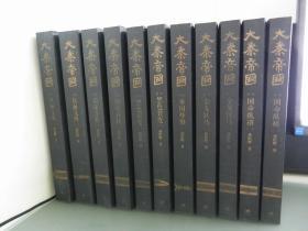 大秦帝国  六部11册全(全新修订版) 原箱装