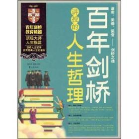 百年剑桥讲授的人生哲理 高玉社 杨英 华夏出版社9787508051710