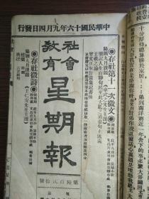 民国社会教育星期报一厚本20.5/14