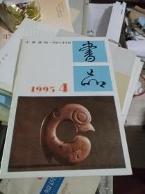 书品1995年第4辑