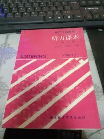 现代汉语教程:听力课本(第二册)