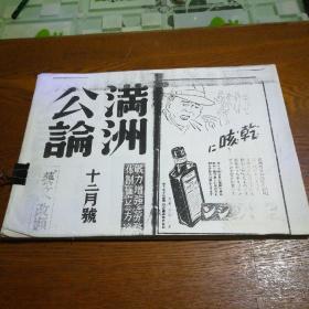 外文图书 满洲公论第二卷第十二号