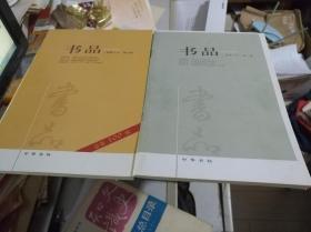 书品2008年第1.4.5.6辑4本合售