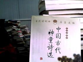 中国古代神童诗选