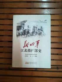 新四军江北指挥部史