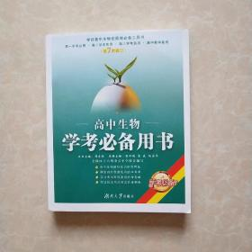 高中生物学考必备用书(第7次修订)