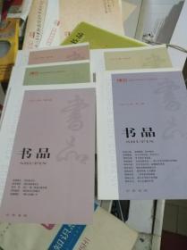 书品2012年第1.3.4.5.6辑5本合售
