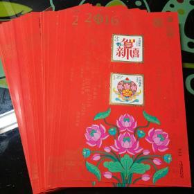 2016年贺新喜小全张邮票(面值3元+1.2元)50张合售