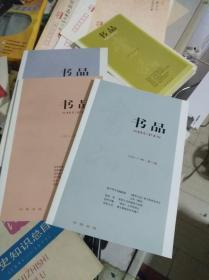 书品2011年第1.2.3.4.6辑5本合售
