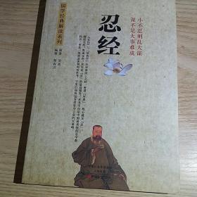 忍经/国学经典解读系列
