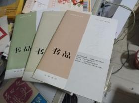 书品2010年第6辑