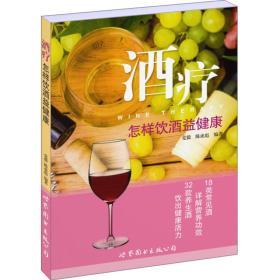 酒疗:怎样饮酒益健康