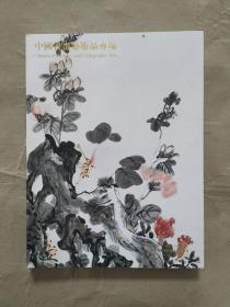 拍卖图录】浙江长乐2016年秋季中国书画艺术品拍卖会:中国书画艺术品专场