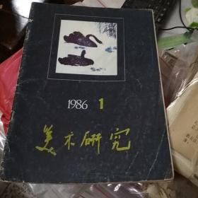 美术研究1986年(1)