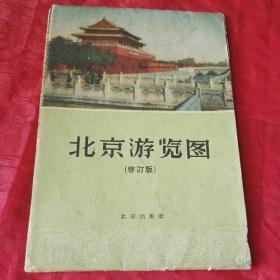 北京游览图 (1959)