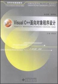 Visual C++面向对象程序设计