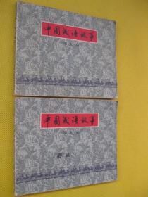 连环画小人书79年版 中国成语故事 第九册