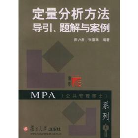 定量分析方法导引、题解与案例——博学·MPA系列
