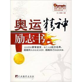 奥运精神励志书