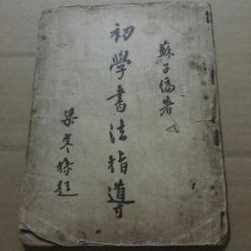 民国苏子编著  初学书法指导