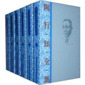 陶行知全集  (共12卷)精装版