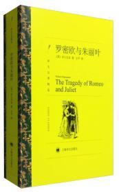 译文名著精选:罗密欧与朱丽叶