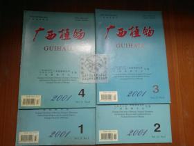 广西植物 2001第21卷1.2.3.4期