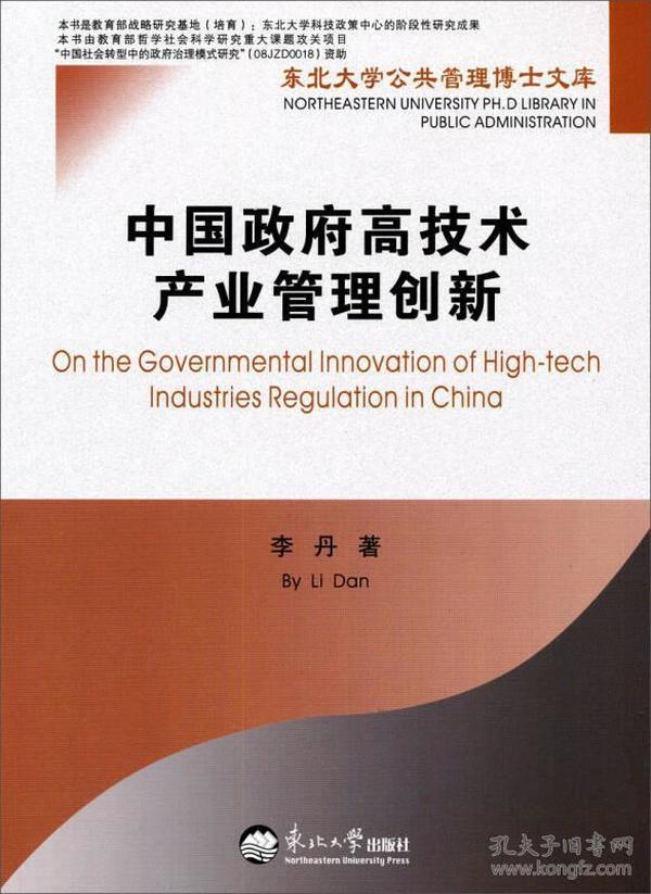 东北大学公共管理博士文库:中国政府高技术产业管理创新