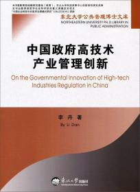 中国政府高技术产业管理创新