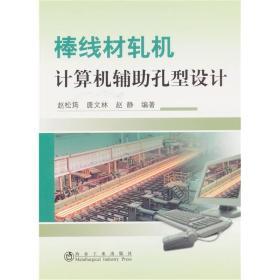 棒线材轧机计算机辅助孔型设计