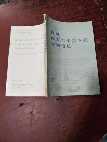 西藏侏罗、白垩、第三纪生物地层(16开 仅印400册)