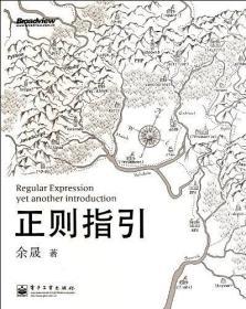正则指引 : Regular Expression yet another introduction