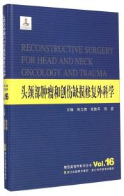 整形美容外科学全书:头颈部肿瘤和创伤缺损修复外科学