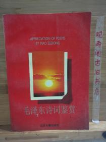 毛泽东诗词鉴赏  1990年一版一印