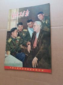 解放军画报 1955年第57期
