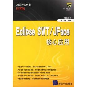 Eclipse SWT/JFace核心应用