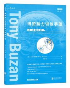 博赞脑力训练手册之卓越记忆