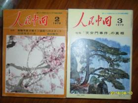 人民中国(1979年2-12期)