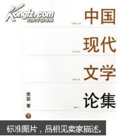 中国现代文学论集