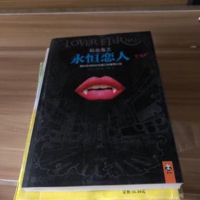 吸血鬼王:永恒恋人:横扫全球的女性重口味爱情小说。