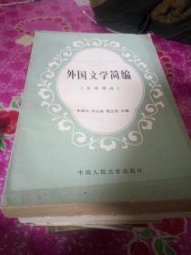 外国文学简编(亚非部分)