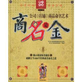 商名是金:公司、店铺、商品命名艺术 王军云 中国华侨出版社 9787801208989