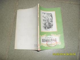 安徒生童话全集之九:踩着面包走的女孩(85品小32开馆藏1979年广西1版1印129页)41066