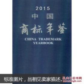 正版塑封 中国商标年鉴2015